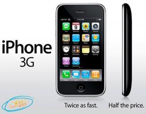 الايفون (صور+مواصفات) iphone3g-300x234.jpg